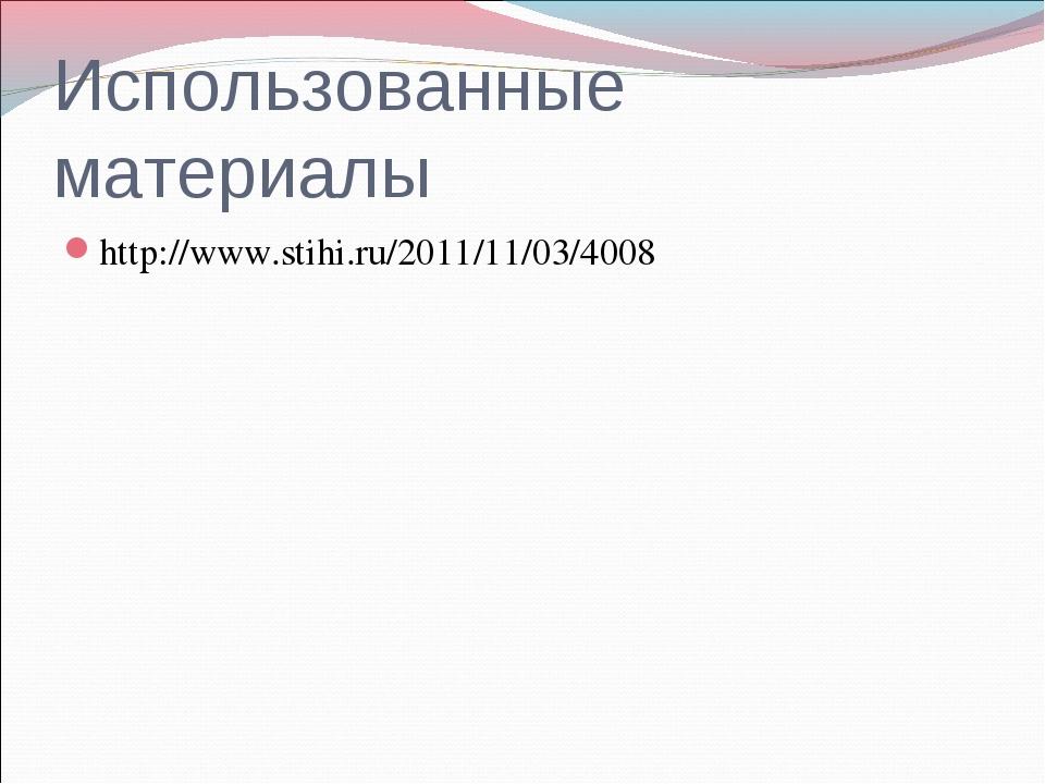 Использованные материалы http://www.stihi.ru/2011/11/03/4008