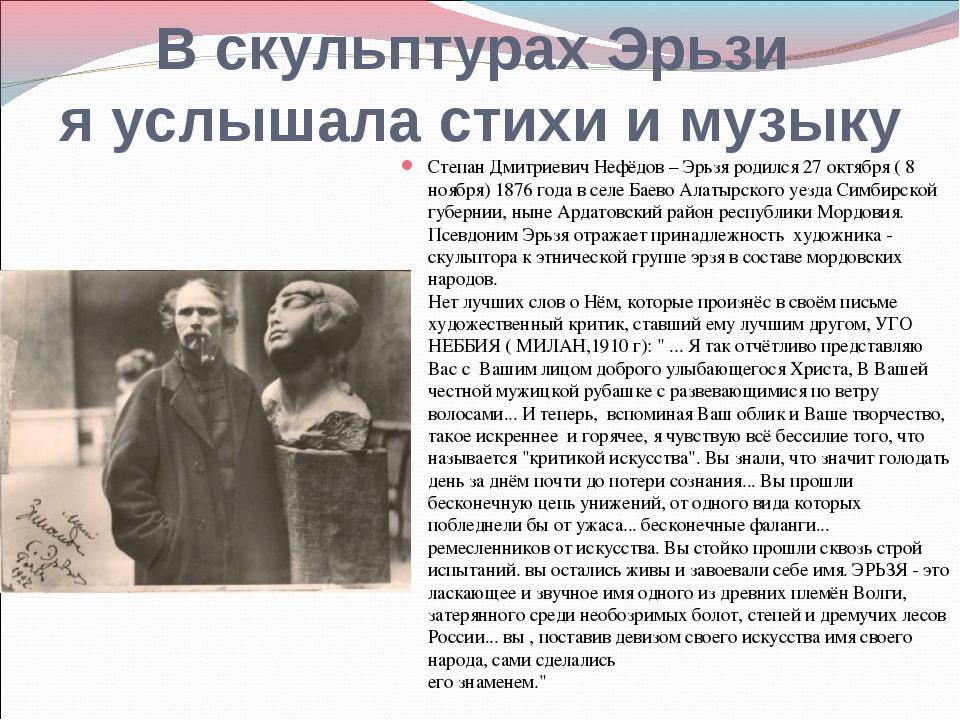 В скульптурах Эрьзи я услышала стихи и музыку Степан Дмитриевич Нефёдов – Эр...