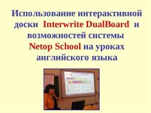 Использование интерактивной доски Interwrite DualBoard и возможностей системы