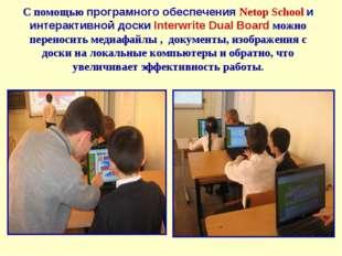 С помощью програмного обеспечения Netop School и интерактивной доски Interwri