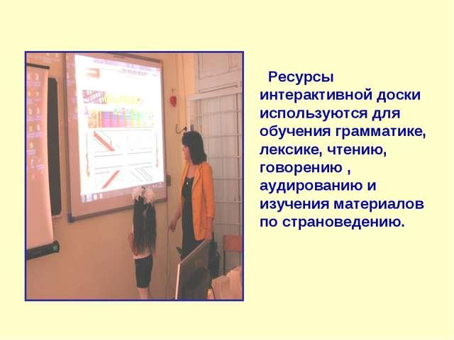 Ресурсы интерактивной доски используются для обучения грамматике, лексике, ч...