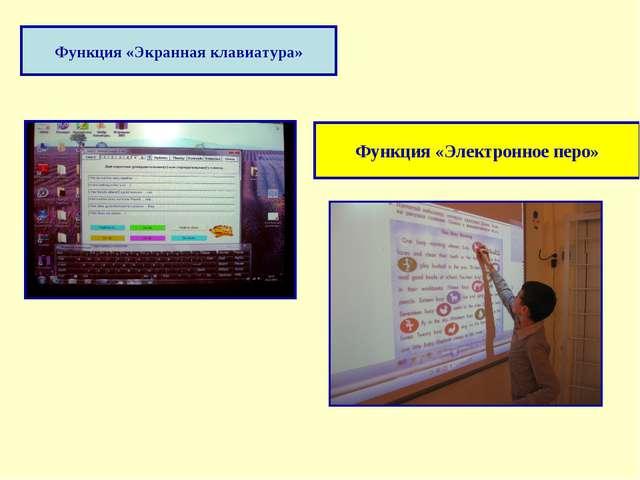 Функция «Экранная клавиатура» Функция «Электронное перо»