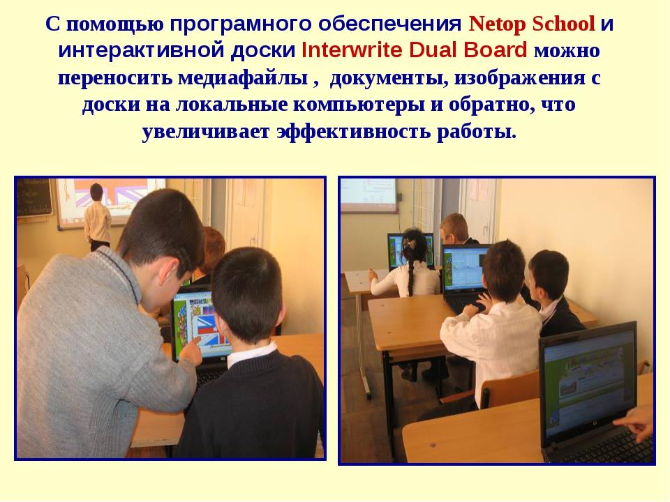 С помощью програмного обеспечения Netop School и интерактивной доски Interwri...