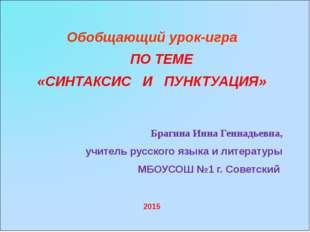 Обобщающий урок-игра ПО ТЕМЕ «СИНТАКСИС И ПУНКТУАЦИЯ» Брагина Инна Геннадьев