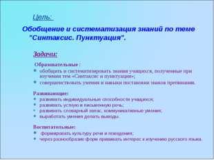 """Цель: Обобщение и систематизация знаний по теме """"Синтаксис. Пунктуация"""". Зада"""
