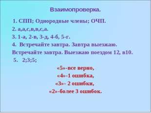 Взаимопроверка. 1. СПП; Однородные члены; ОЧП. 2. а,а,с,в,в,с,а. 3. 1-а, 2-в,