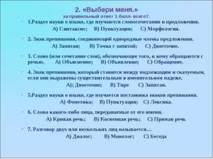 2. «Выбери меня.» за правильный ответ 1 балл- всего7. 1.Раздел науки о языке,