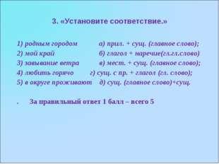 3. «Установите соответствие.» 1) родным городом а) прил. + сущ. (главное сло