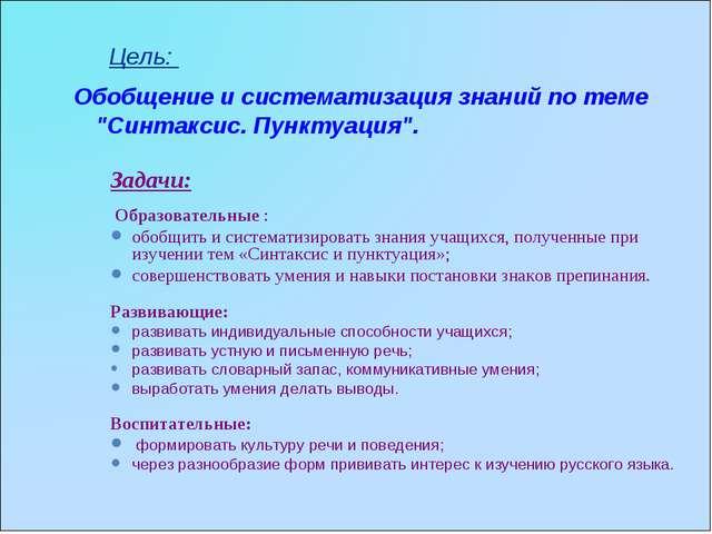 """Цель: Обобщение и систематизация знаний по теме """"Синтаксис. Пунктуация"""". Зада..."""