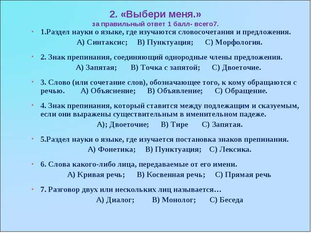 2. «Выбери меня.» за правильный ответ 1 балл- всего7. 1.Раздел науки о языке,...