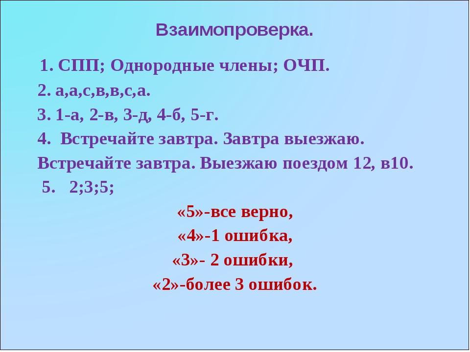 Взаимопроверка. 1. СПП; Однородные члены; ОЧП. 2. а,а,с,в,в,с,а. 3. 1-а, 2-в,...