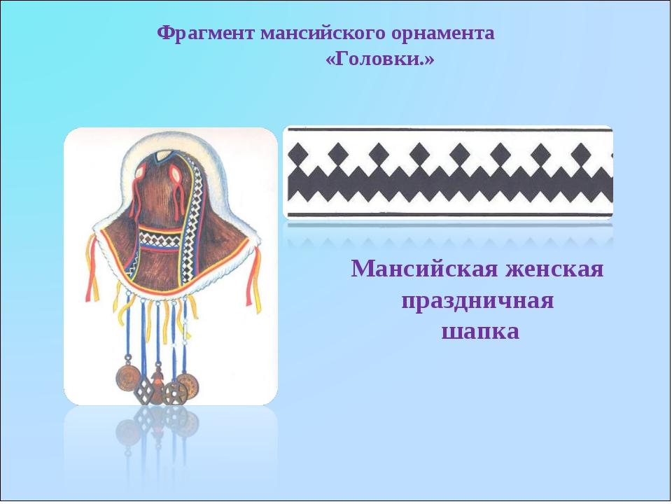 Фрагмент мансийского орнамента «Головки.» Мансийская женская праздничная шапка
