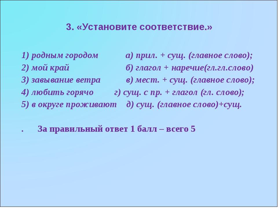 3. «Установите соответствие.» 1) родным городом а) прил. + сущ. (главное сло...