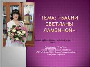 Подготовила: Г.В. Коблова, учитель русского языка и литературы МБОУ «Озёрная
