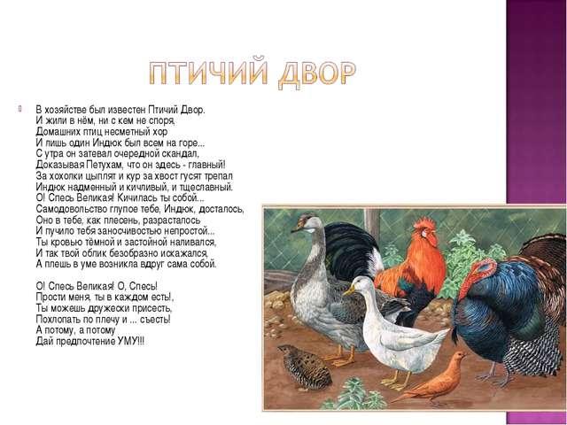 В хозяйстве был известен Птичий Двор. И жили в нём, ни с кем не споря, Домашн...