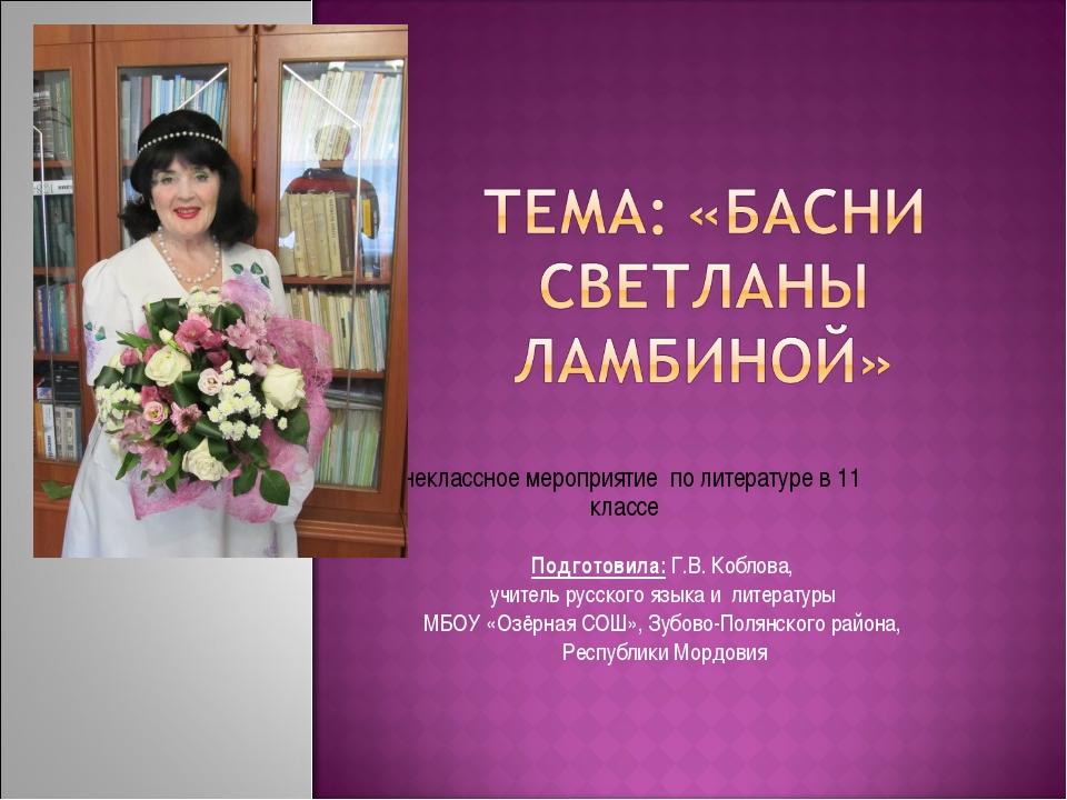 Подготовила: Г.В. Коблова, учитель русского языка и литературы МБОУ «Озёрная...