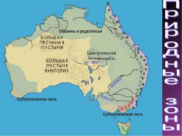 Презентация на тему природные зоны австралии 7 класс