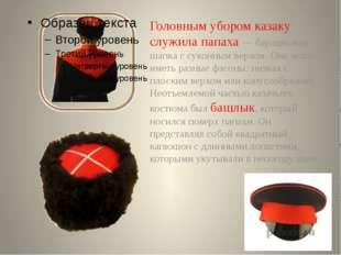 Головным убором казаку служила папаха — барашковая шапка с суконным верхом.