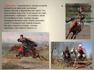 Джигитовка – езда верхом на лошади, во время которой казак выполняет различн