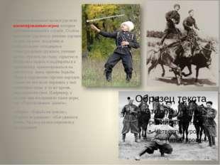 Большое внимание казаки уделяли военизированным играм, которые готовили юнош