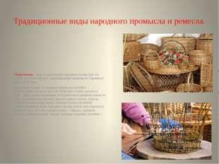 Традиционные виды народного промысла и ремесла. Лозоплетение - один из древне