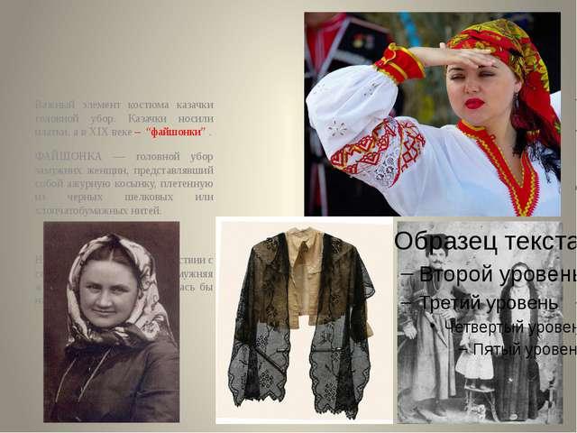 Важный элемент костюма казачки головной убор. Казачки носили платки, а в XIX...