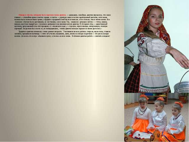Обряды и обычаи, которыми была окружена жизнь девочки, — домашние, семейные,...
