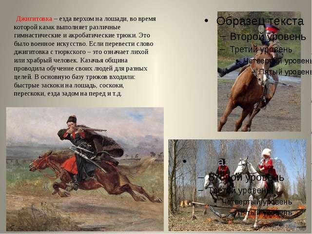 Джигитовка – езда верхом на лошади, во время которой казак выполняет различн...