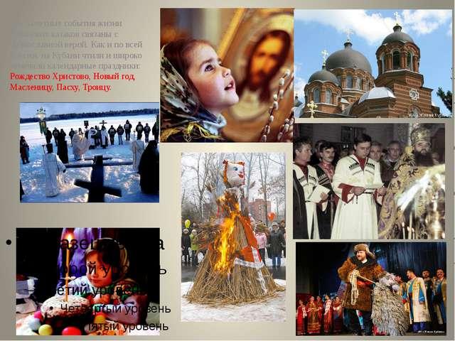 Все заметные события жизни кубанских казаков связаны с православной верой. К...