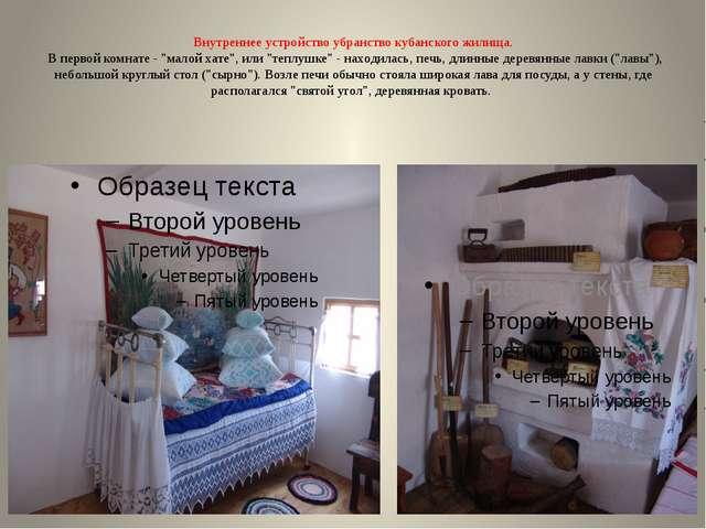 """Внутреннее устройство убранство кубанского жилища. В первой комнате - """"малой..."""