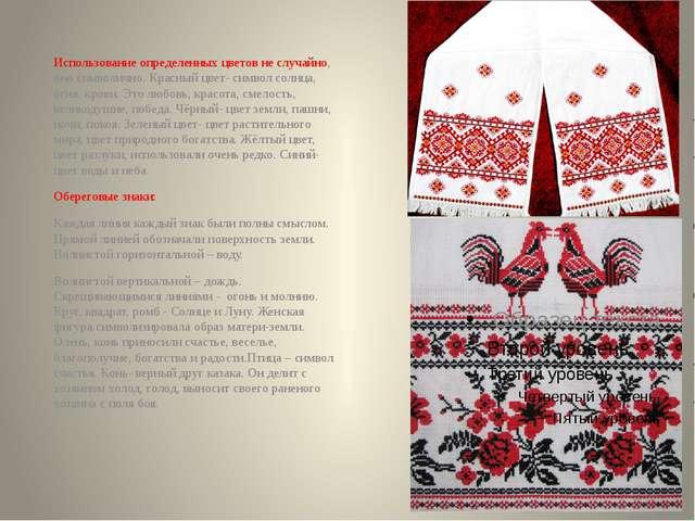 Использование определенных цветов не случайно, оно символично. Красный цвет-...