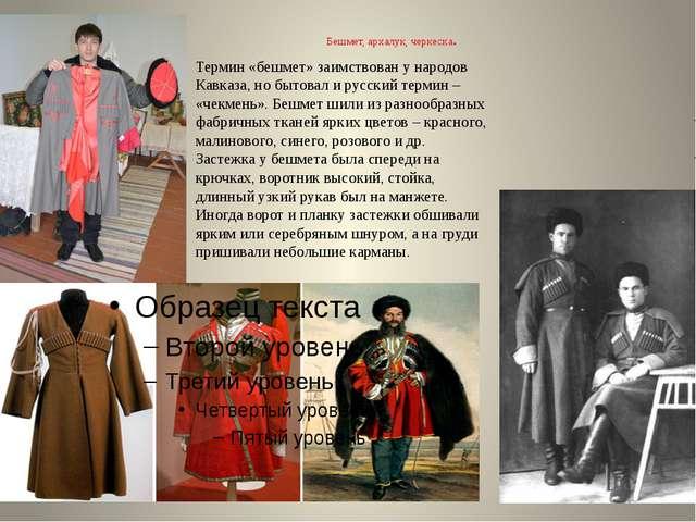 Бешмет, архалук, черкеска. Термин «бешмет» заимствован у народов Кавказа, но...