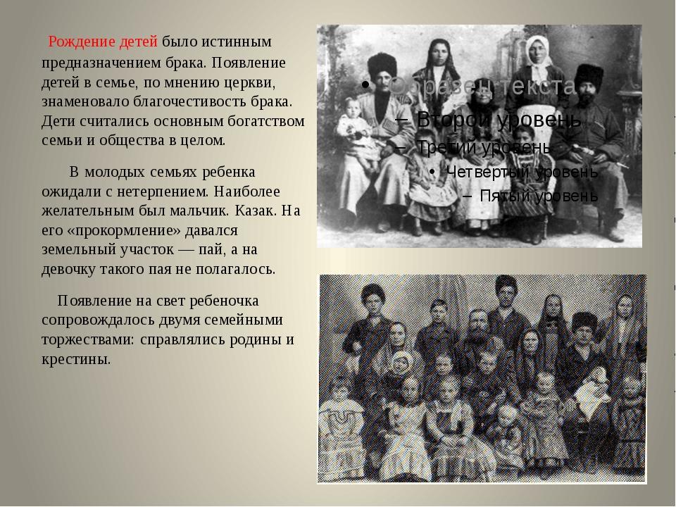 Рождение детей было истинным предназначением брака. Появление детей в семье,...