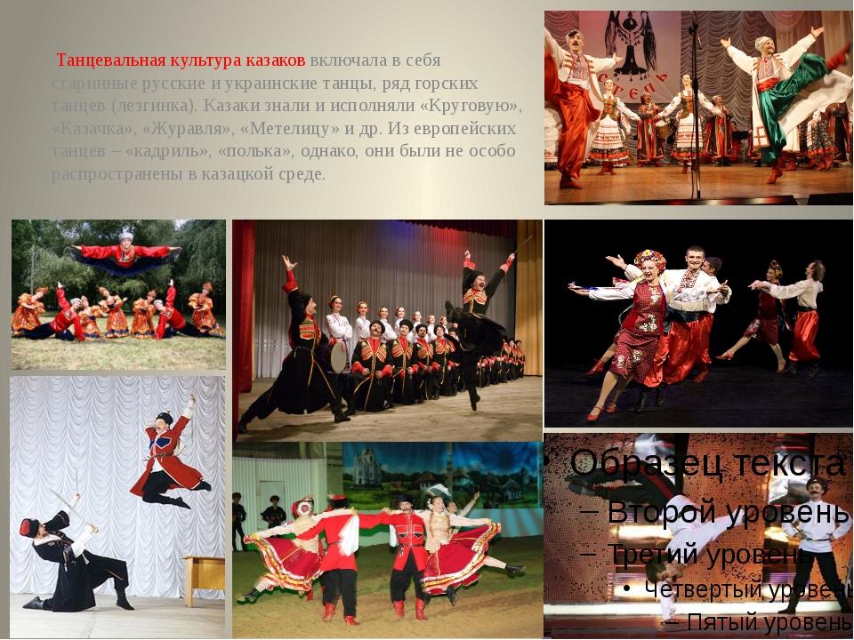 Танцевальная культура казаков включала в себя старинные русские и украинские...