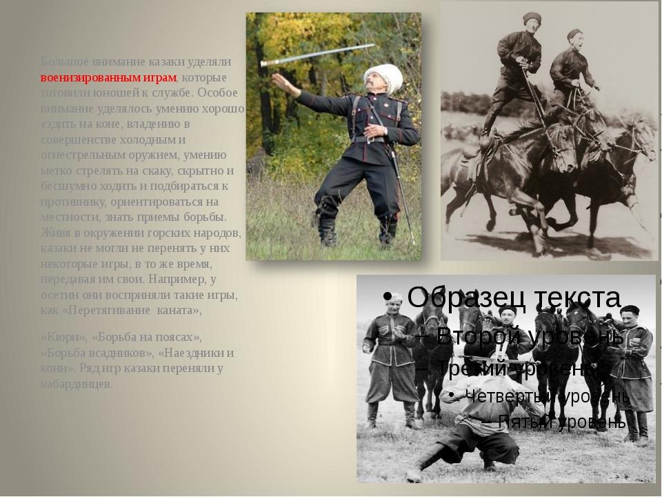 Большое внимание казаки уделяли военизированным играм, которые готовили юнош...