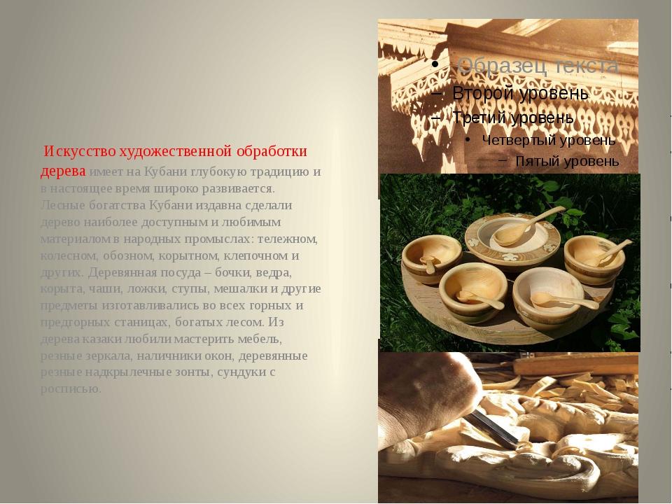 Искусство художественной обработки дерева имеет на Кубани глубокую традицию...