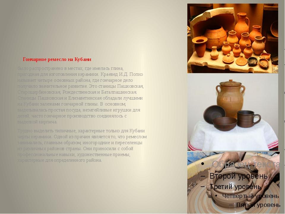 Гончарное ремесло на Кубани было распространено в местах, где имелась глин...