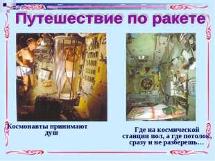 Где на космической станции пол, а где потолок, сразу и не разберешь… Космона