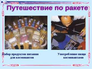 Употребление пищи космонавтами Набор продуктов питания для космонавтов