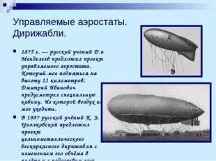Управляемые аэростаты. Дирижабли. 1875 г. — русский ученый Д.и Менделеев пред