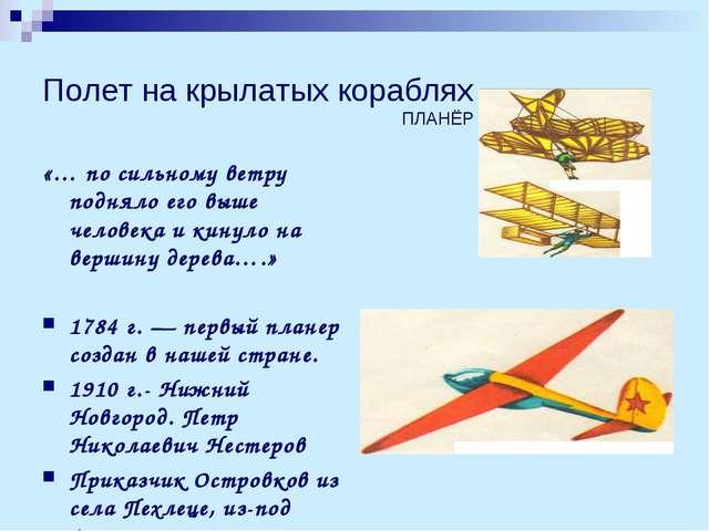 Полет на крылатых кораблях «… по сильному ветру подняло его выше человека и к...