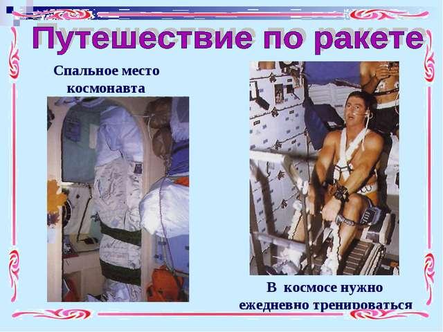 Спальное место космонавта В космосе нужно ежедневно тренироваться