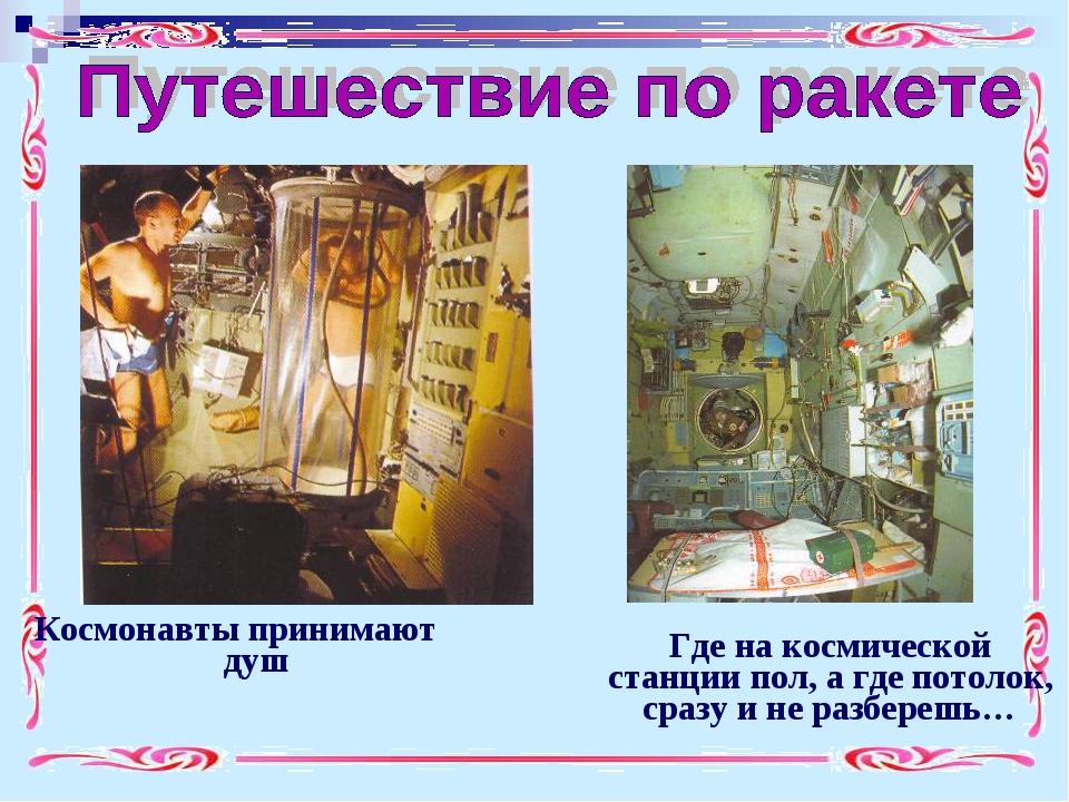Где на космической станции пол, а где потолок, сразу и не разберешь… Космона...