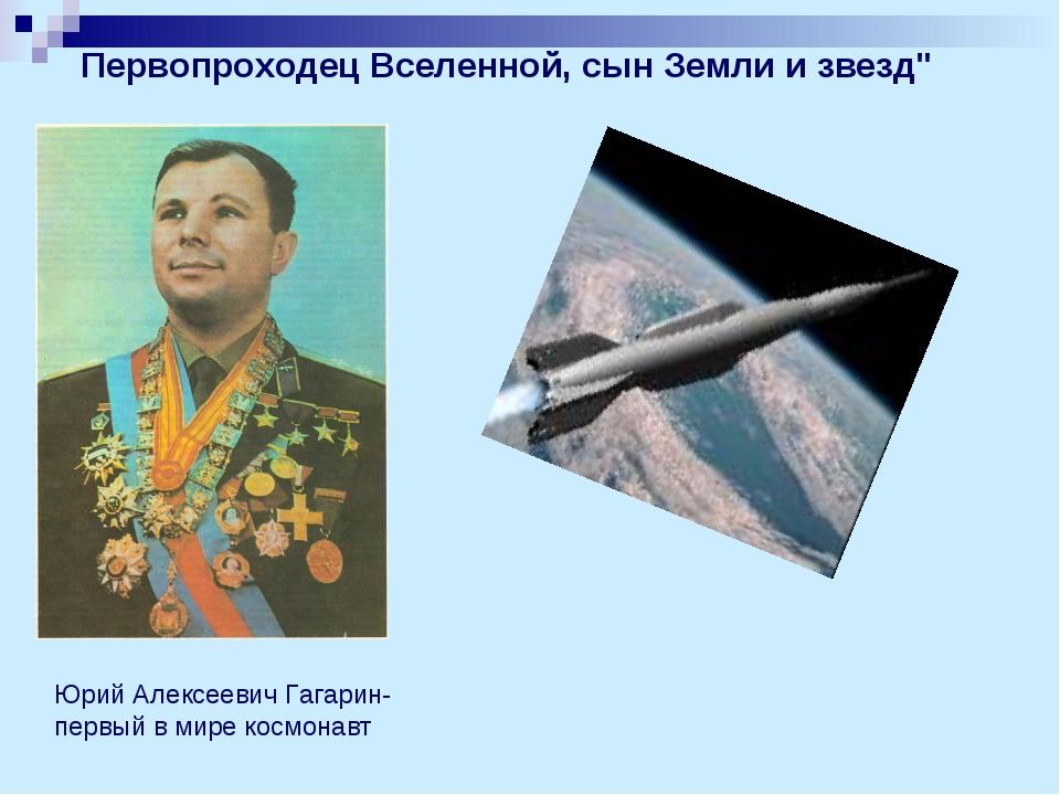 """Первопроходец Вселенной, сын Земли и звезд"""" Юрий Алексеевич Гагарин- первый в..."""