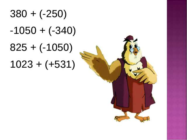 380 + (-250) -1050 + (-340) 825 + (-1050) 1023 + (+531)