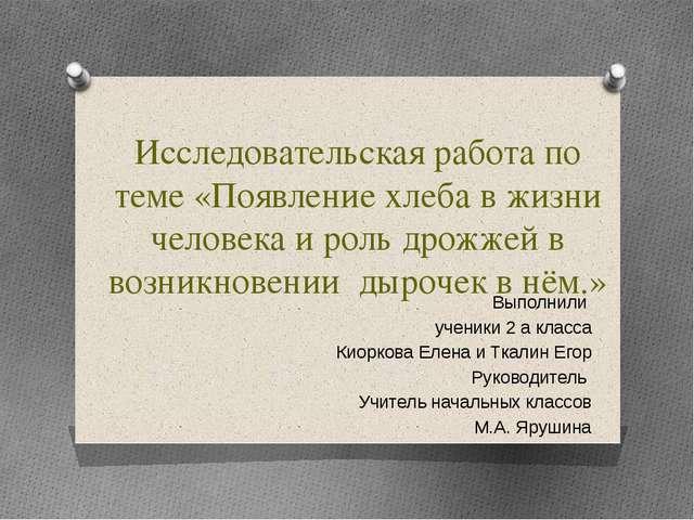 Исследовательская работа по теме «Появление хлеба в жизни человека и роль дро...