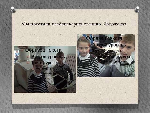 Мы посетили хлебопекарню станицы Ладожская.