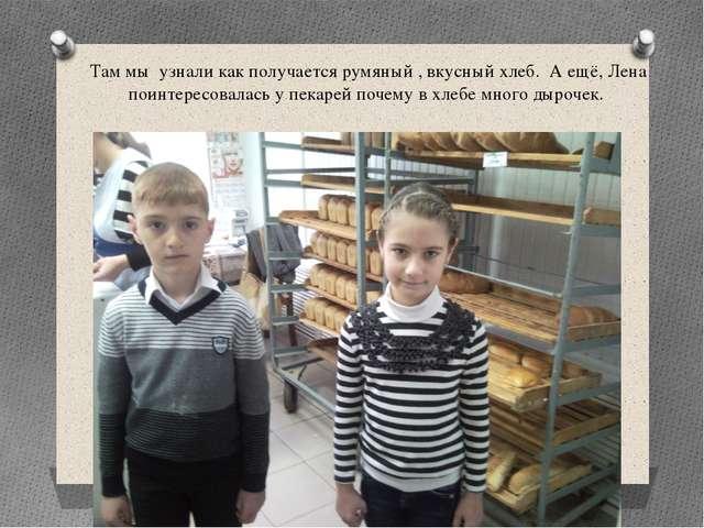 Там мы узнали как получается румяный , вкусный хлеб. А ещё, Лена поинтересова...