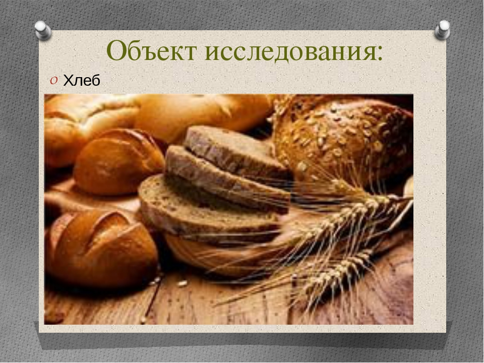 Объект исследования: Хлеб