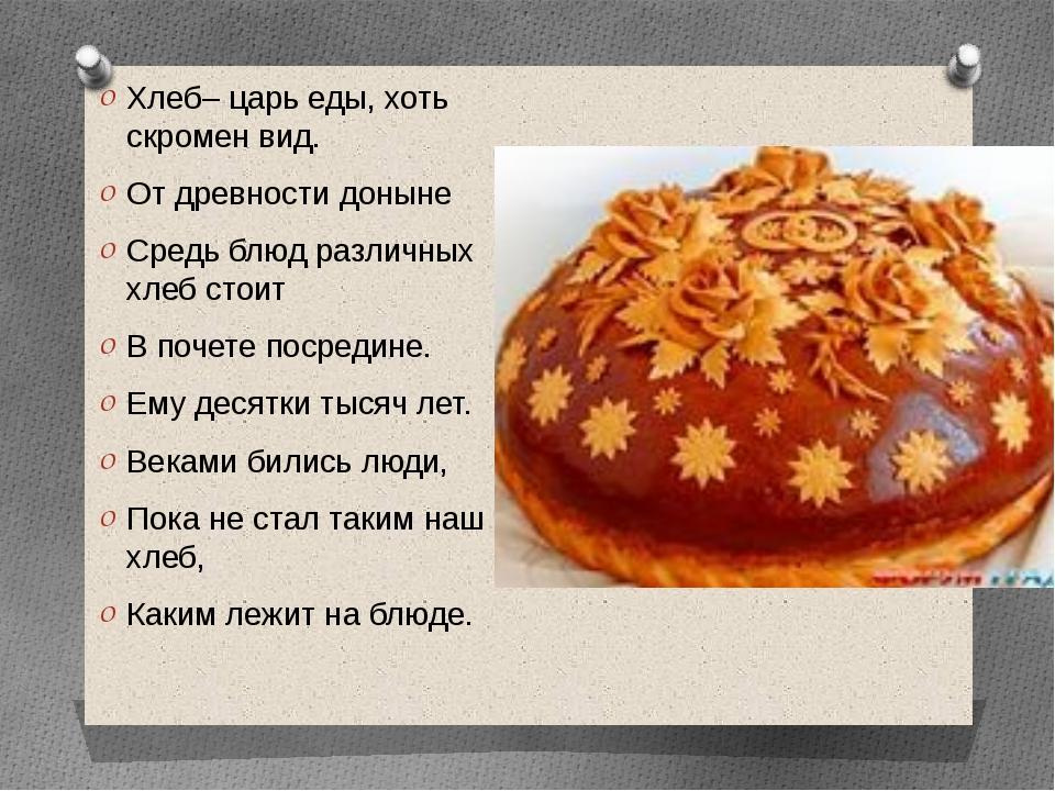 Хлеб– царь еды, хоть скромен вид. От древности доныне Средь блюд различных хл...
